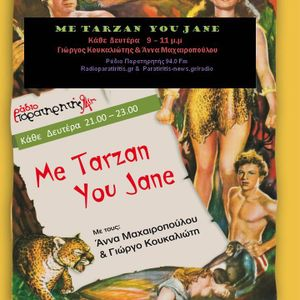 Me Tarzan You Jane, Δευτέρα 19/12/2016