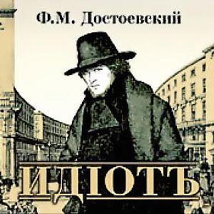 """Достоевский Ф. - """"Идиот"""" (Первая часть)"""