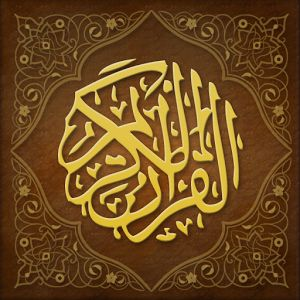 Surat Az Zumar The Troops Ayat 10 15 Dars E Quraan