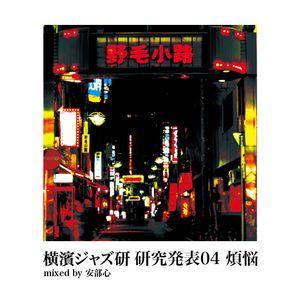 Yokohama Jazzken workshop 04 - earthly desires mixed by ABE, shin