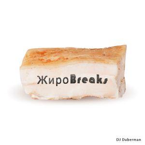 Duberman_-_ЖироBreaks