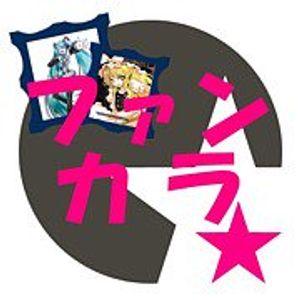 【11/6】「みつどもえ!in ファンカラ」再現Mix #みつどもえ #ファンクラ