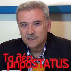 Τριαντάφυλλος Αρβανιτίδης για έξοδα παράστασης και μέλλον ΤΙΕΔΑ (Status Radio 17/12/2014)