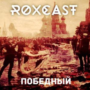 ROXCAST— Победный (15)