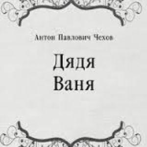 """Чехов А.П. - """"Дядя Ваня"""""""
