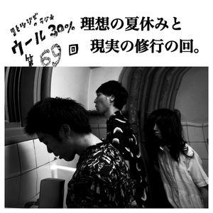 コヒツジズのラジオ 『ウール30%』 第69回 07.16.2016