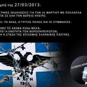 BoreiosHpeiros.gr - 27/03/13