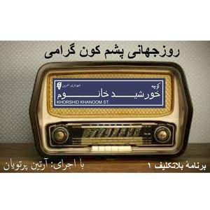 روزجهانی پشم کون گرامی ـ خورشیدخانوم آدینه ۹ بهمن ۱۳۹۴