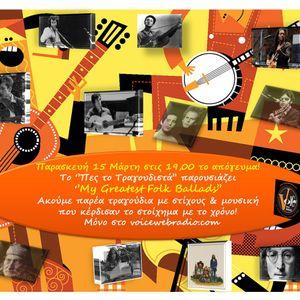 My Greatest Folk Ballads-15-3-19-Πες Το Τραγουδιστά