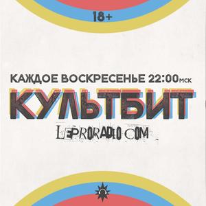 КультБит. 20.03.2016. Выпуск 5 - Хит-Парад лучших вокалисток