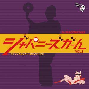 DJ KAZZMATAZZ -  JAPANESE GIRL VOL.3 TEASER 1/23 ON SALE!!
