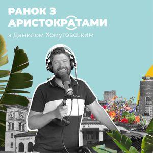 Ранок з Аристократами — 16/09/2021 — Love is...Ранкова Порка!