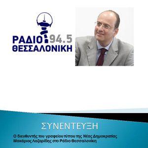 Ο διευθυντής του γραφείου τύπου της ΝΔ Μακάριος Λαζαρίδης στο Ράδιο Θεσσαλονίκη 26012017