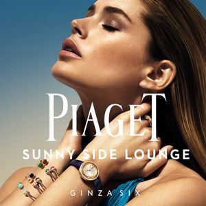 PIAGET Sunny Side Lounge Mix by Kenji Takimi