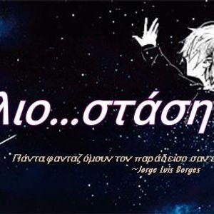 09 - 11 – 2017 - Βιβλιο... στάση - ΤΟΝΙΑ ΖΑΡΑΒΕΛΑ