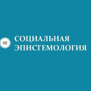 """""""Социальная эпистемология"""", лекция 8"""