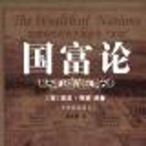 【国富论】2.1.4 第二卷,第一章,论货币