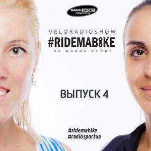 Вело-Радио-Шоу - Ride Ma Bike. 4-й выпуск. 28.08.2015
