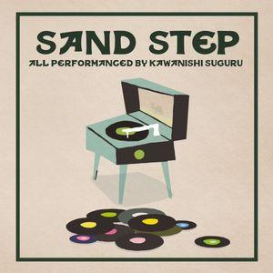 川西卓 / SAND STEP (試聴ダイジェスト)