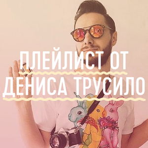 Playlist #4: Denis Trusilo