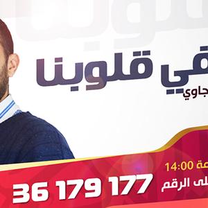 برنامج تونس في قلوبنا 26-03-17