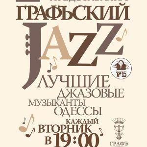 Fantastic Day project live at Graf cafe in Odessa. Boris @netocrat Khodorkovsky — sax & flute