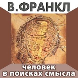 """Віктор Франкл - """"Людина в пошуках сенсу"""" (аудіокнига)"""