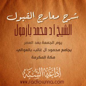 029 - شرح معارج القبول للشيخ محمد بازمول