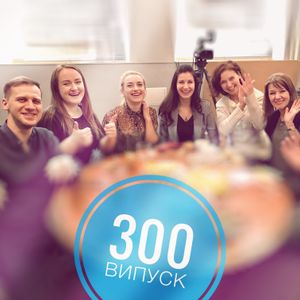 Malexband|300-й ВИПУСК|Made in Ukraine|Se 3 |E 300