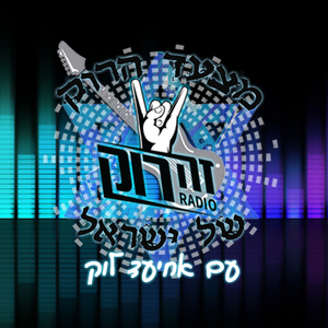 מצעד הרוקשל ישראל 62 - אחיעד לוק 08/01/2021