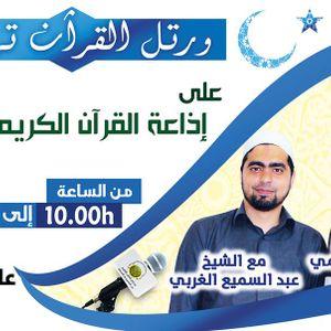 برنامج و رتل القرآن ترتيلا سورة التكوير 2