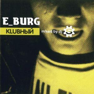 E-BURG КЛУБНЫЙ DJ S (CD) february 2005