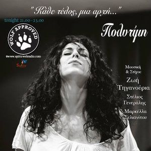 """Wolf Approved:Eφημερεύον_Μουσικοδρόμιον:#300 Πολυτίμη Γιώτα Live @ Spirto Web Radio """"Κάθε τέλος μια"""