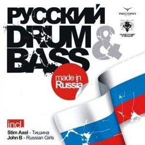 Russian Drum and Bass - Vol 2.