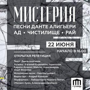 Kamilla Lubart, EugeneKha, Amazon Watcher & Vrezh Biosintes - Dante Mystery Live Performance