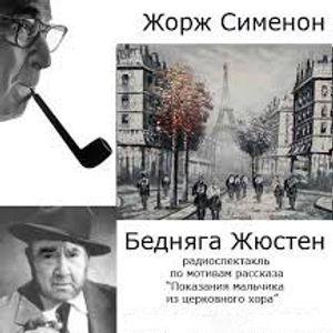"""Жорж Сименон - """"Бедняга Жюстен"""""""