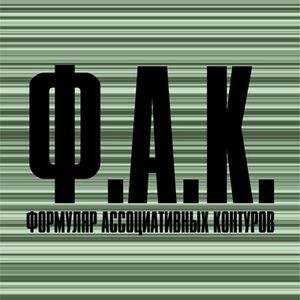 Various – Ф.A.К. by 13