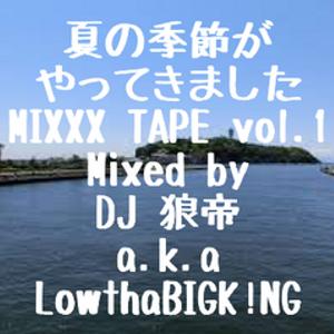 夏の季節がやってきましたMIXXX TAPE vol.1/DJ 狼帝 a.k.a LowthaBIGK!NG