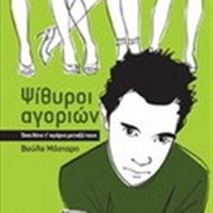 """Στον Βιβλιοφάγο Του Μέλιου """"Ψίθυροι Αγοριών"""""""