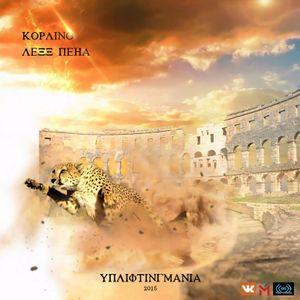 Korlino & Lexx Peha presents – UpliftingMania Episode 081 (Incl.Light of the Future Guest Mix)