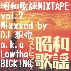 昭和歌謡MIXXX TAPE vol.2/DJ 狼帝 a.k.a LowthaBIGK!NG