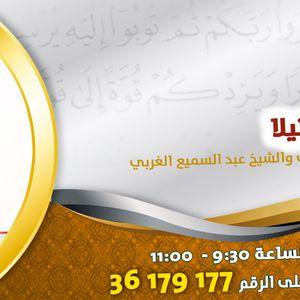 """برنامج"""" ورتل القرآن ترتيلا"""" 05-10-2017"""
