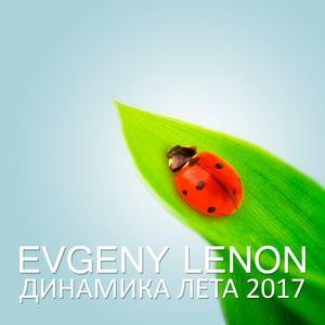 Evgeny Lenon - Динамика Лета 2017