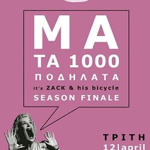 live warm-up set from 12/4/2011 -- ΜΑ ΤΑ ΧΙΛΙΑ ΠΟΔΗΛΑΤΑ @fantaseed
