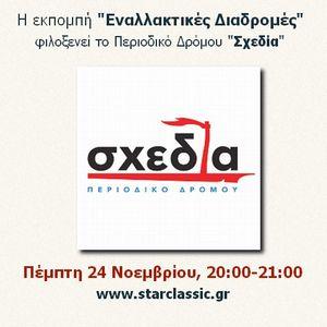 """Το περιοδικό δρόμου """"Σχεδία"""" παρουσιάζει ο Χρήστος Αλεφάντης στο StarClassic Radio"""