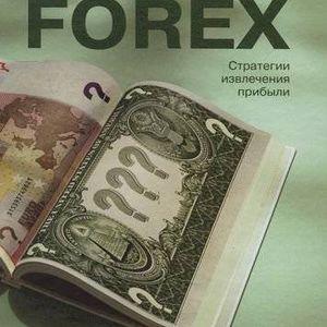 Кетти Лин— Дейтрейдинг нарынке Forex (аудиокнига) (Глава 4)