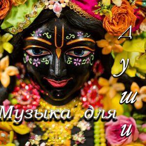 Sacidevi Даси - Маха-Мантра