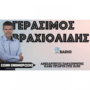 ΑΝΕΞΑΡΤΗΤΟΣ ΠΑΡΑΤΗΡΗΤΗΣ 3/7/2019