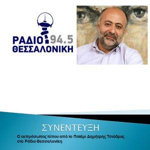 Ο εκπρόσωπος τύπου από το Ποτάμι Δημήτρης Τσιόδρας στο Ράδιο Θεσσαλονίκη 20012017