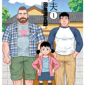 Sakuga City Manga Podcast - My Brother's Husband (Otōto no Otto)